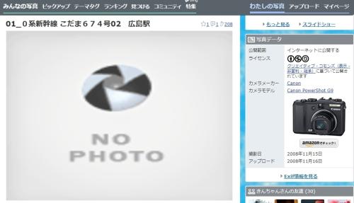 フォト蔵 過去の画像がNoPhoto 04.jpg