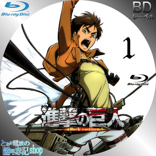進撃の巨人 レーベル 第1巻 Blu-ray DVD