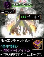 NewエンチャントBox