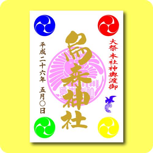 朱印 大祭 2.jpg