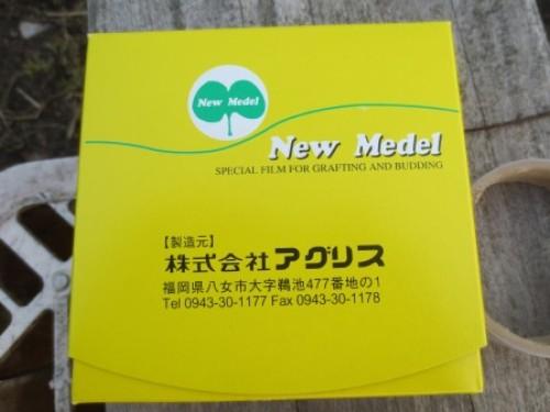 IMG_0404接木テープ サイズ変更.JPG