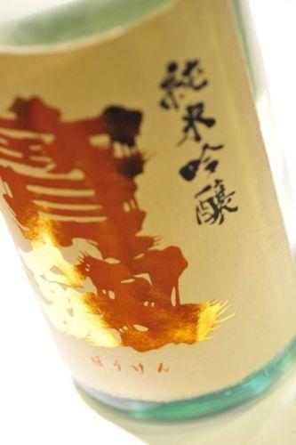 寳劔 純米吟醸かすみ酒.jpg