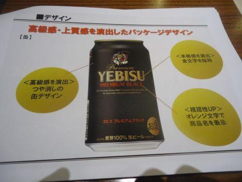 エビスビール22.JPG