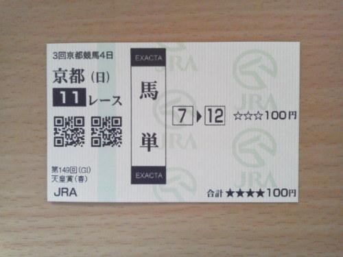 天皇賞(当たり馬券)