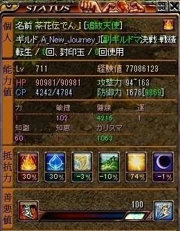 RedStone 12.09.27[03](V.2012_09_28__12_22_16).jpg