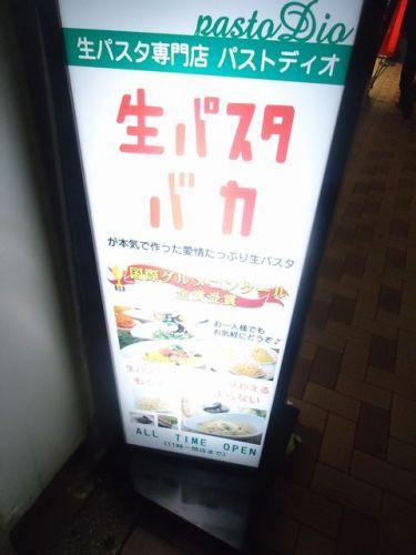 生パスタマラソン08.JPG