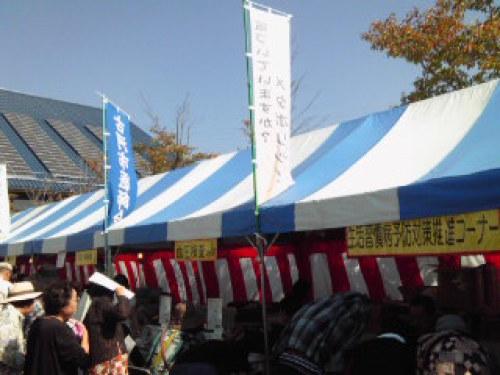 131012_02関東ドマンナカ祭りテント.JPG