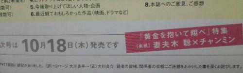 ピクトアップ(妻夫木×チャンミン).jpg
