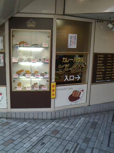 こちらは茅ヶ崎駅前のブータン.jpg
