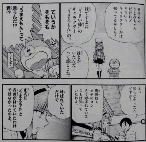 だがしかし 9巻 (4).jpg