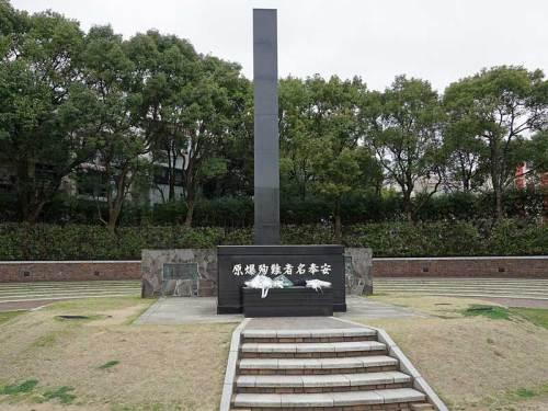 長崎原爆爆心地160306.jpg