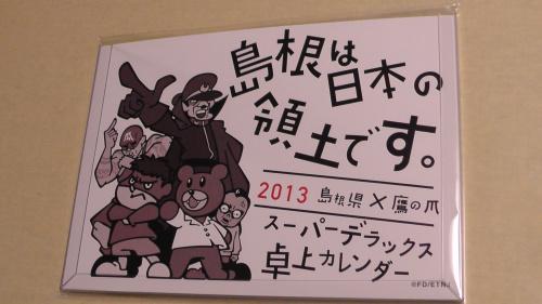 島根は日本の領土です。