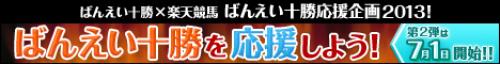 ばんえい応援第2弾_468x80.jpg