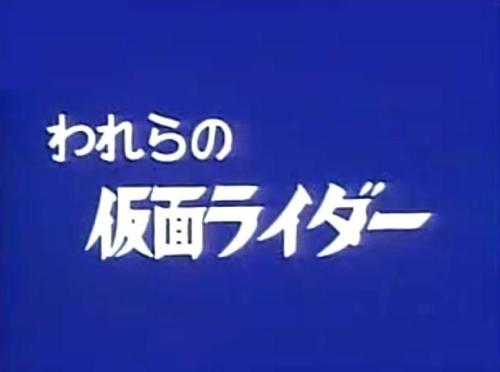 われらの仮面ライダー2.jpg
