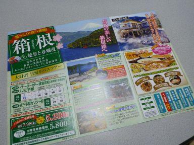 20140326日帰りバス旅行.jpg