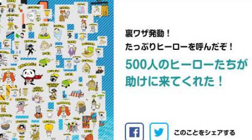 500人.jpg