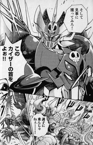 マジンカイザーSKL-コミック02