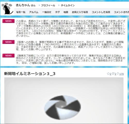 NoPhotoのお詫.jpg