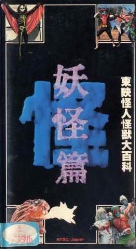 東映怪人怪獣大百科・妖怪篇 | メタボの気まぐれ - 楽天ブログ