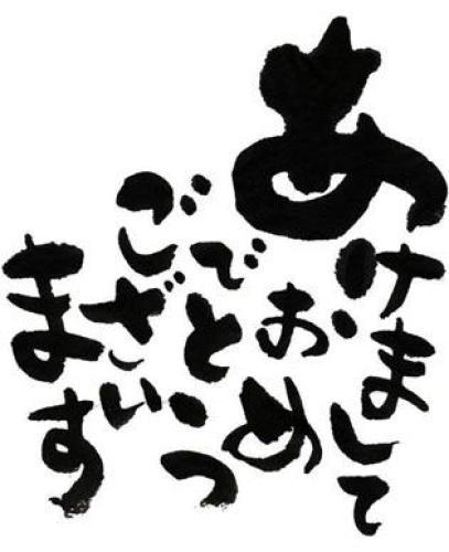 おもしろ☆使えるメッセーシ?☆あけおめ☆正月☆謹賀新年☆年賀状☆迎春.jpeg