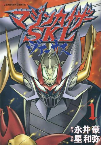 マジンカイザーSKL-コミック01