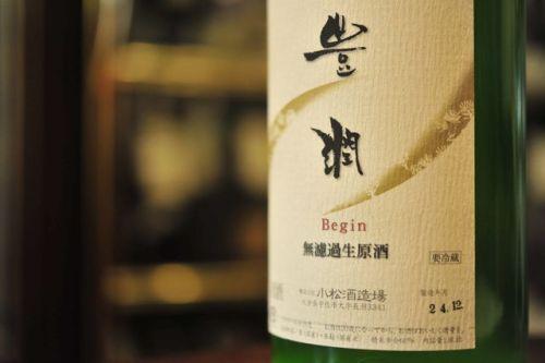 豊潤 Begin 特別純米無濾過生原酒.jpg