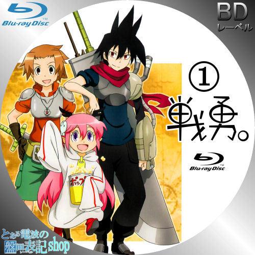 戦勇。 第1巻 BD DVD レーベル