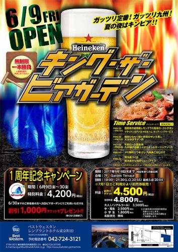 ベストウェスタンレンブラントホテル東京町田.2.jpg