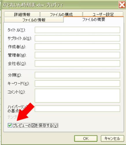 京とれいん プレビューの図を保存.jpg