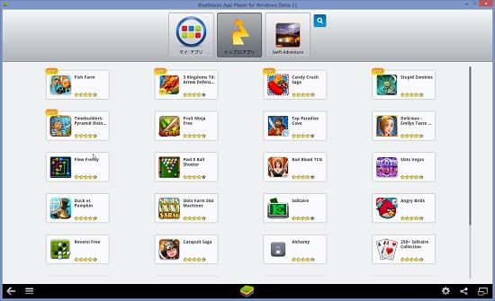 BlueStacks App Player for Windows(beta-1)インストール.jpg