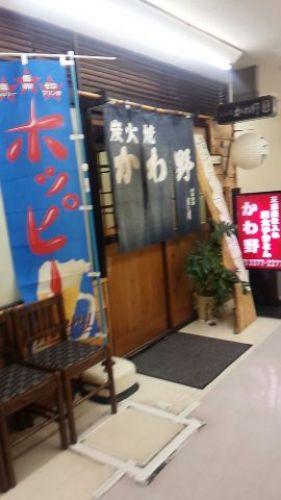 201603_幡ヶ谷・かわ野01.jpg