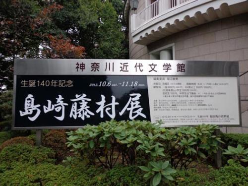 20121018島崎藤村展.jpg