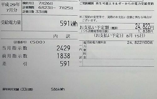 売り591 24822円.jpg
