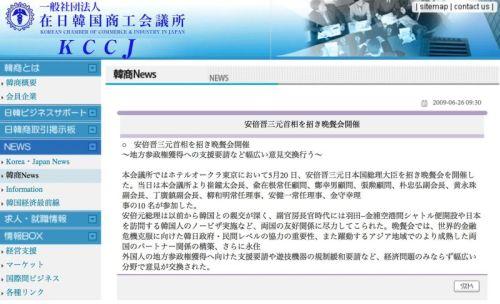 安倍晋三tと朝鮮(3).jpg