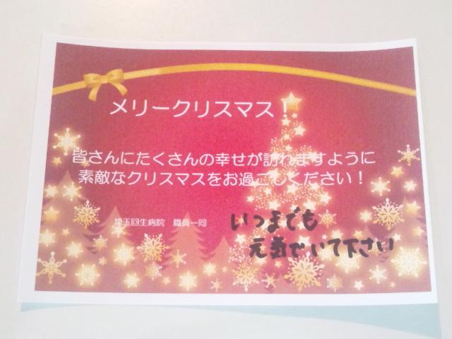 スタッフからのクリスマスカード
