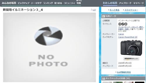 フォト蔵 過去の画像がNoPhoto 05.jpg