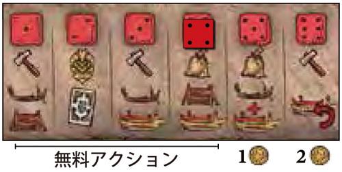 総督の船アクションコスト.jpg