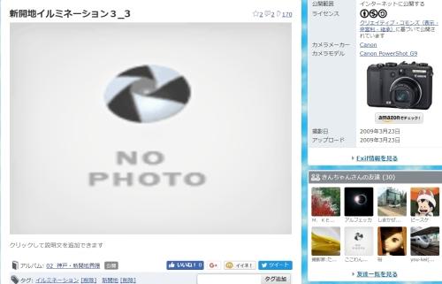 自分のアルバムでもNoPhotoが03.jpg