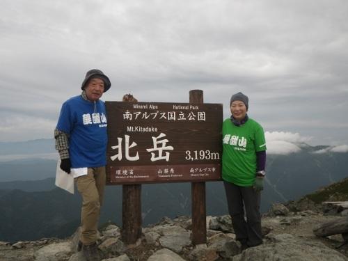 醍醐山 北岳登頂.JPG