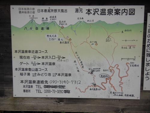本沢温泉50.JPG