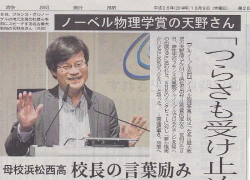 2014ノーベル物理学賞(浜松出身...