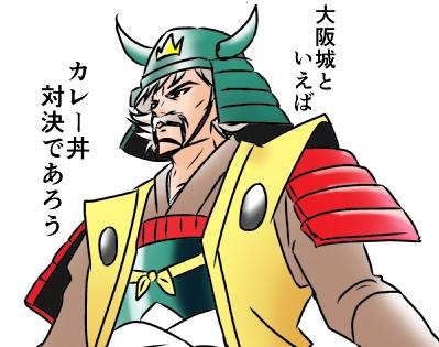 大阪城といえばミスター味っ子のカレー丼対決の味皇様.jpg