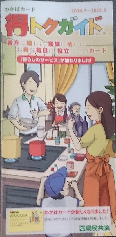 神奈川県民共済の家族 (4).JPG