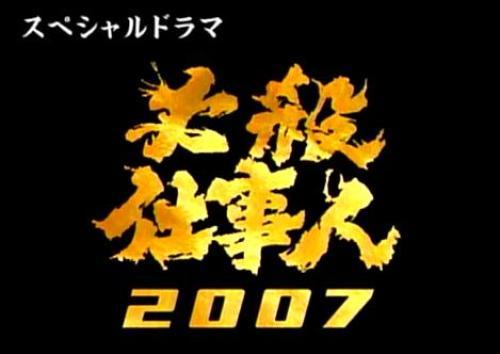 必殺仕事人2007-1.jpg