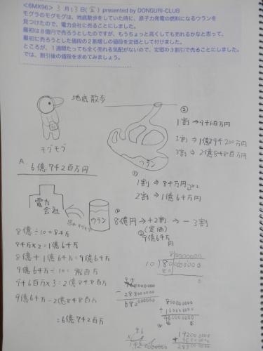 2015.3.13  6MX96.JPG