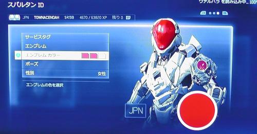 XBox360 Halo4のエンブレムで日本国籍マーク