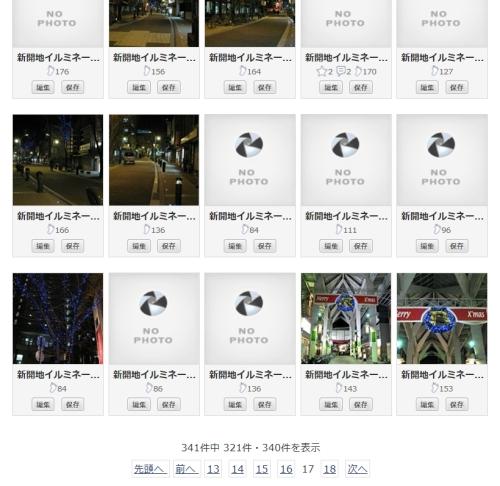 自分のアルバムでもNoPhotoが02.jpg