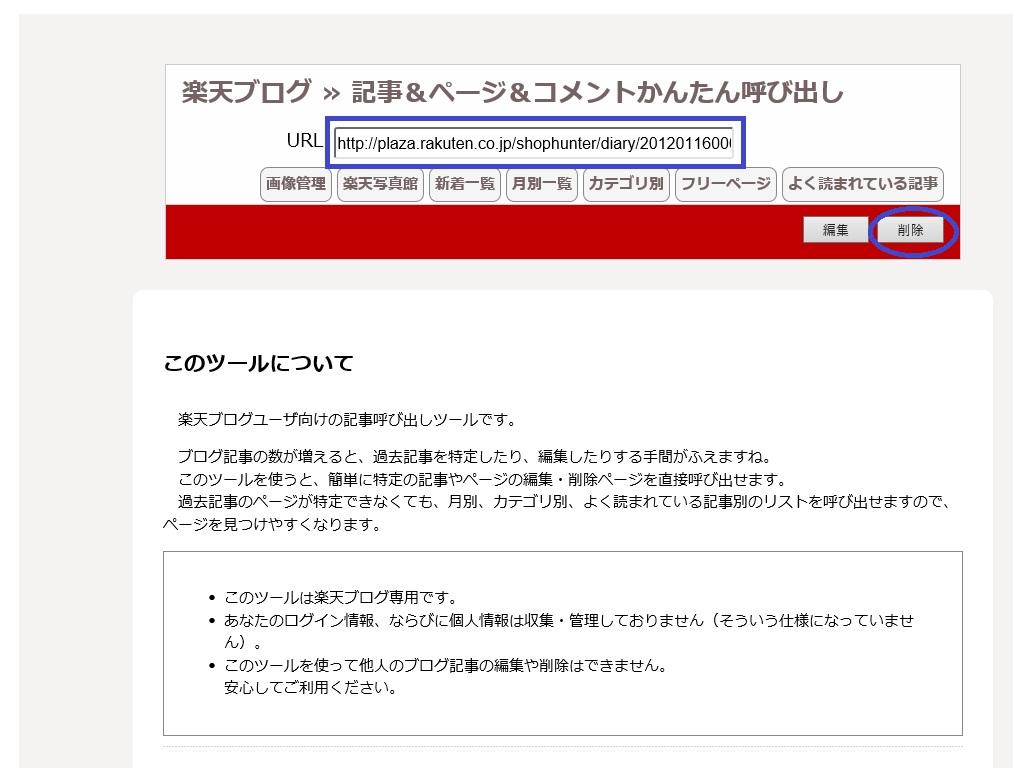 削除対象コメント記事へのリンク指定