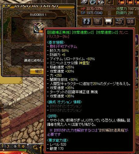 カンニ練成2.jpg