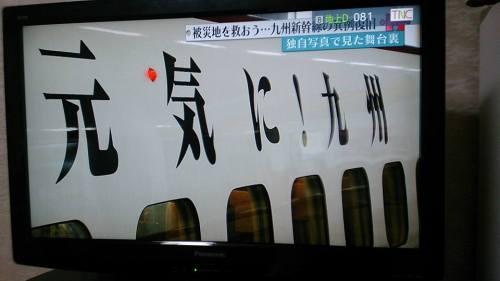 元気九州160501.jpg